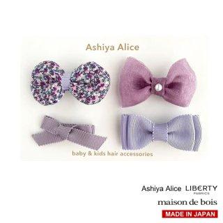 Ashiya Alice 芦屋アリス libertyヘアピンセット PURPLE 4個セット【他の商品含め2点以上お買い上げで送料無料】