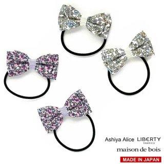 Ashiya Alice 芦屋アリス ヘアゴムセット  2個セット【他の商品含め2点以上お買い上げで送料無料】