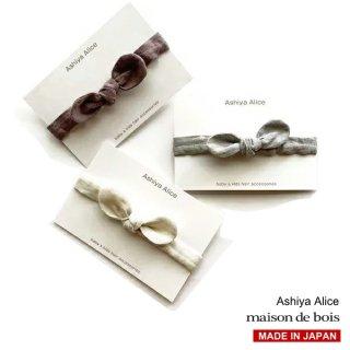 Ashiya Alice 芦屋アリス 麻 ヘッドバンド【他の商品含め2点以上お買い上げで送料無料】