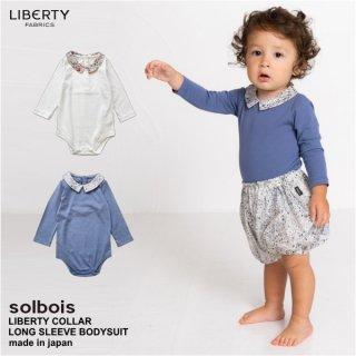 solbois ソルボワ  liberty襟付き長袖  ボディスーツ 70 80cm 【日本製】