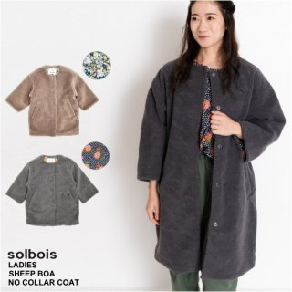 【ご予約商品】solbois ソルボワ 袖口LIBERTY ボアアウター ノーカラーコート Mサイズ(155〜160cm)