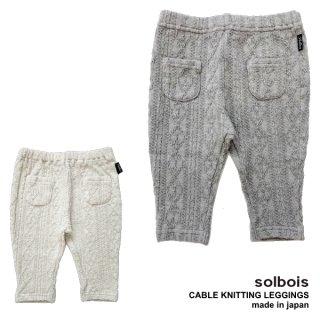 solbois ソルボワ  ポケット付き パンツ70cm 80cm 90cm【日本製 】