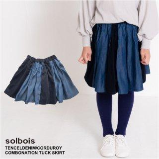 solbois ソルボワ テンセルデニム コーデュロイ タック ギャザースカート 90 100 110 120cm