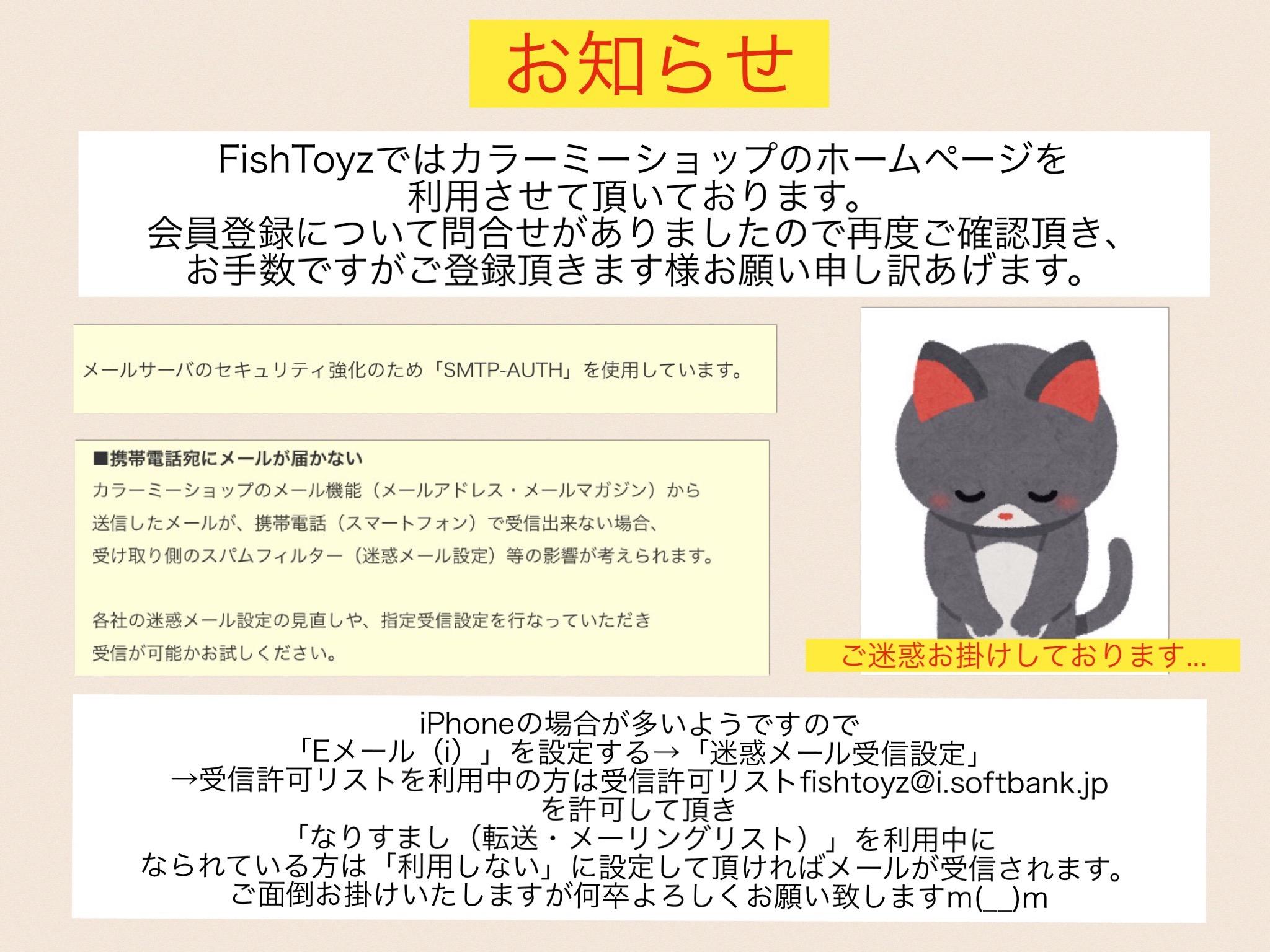 FishToyz