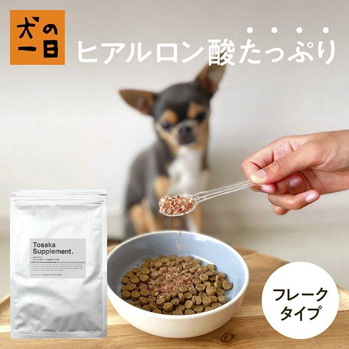 九州産ヒアルロン酸とさかサプリ60g
