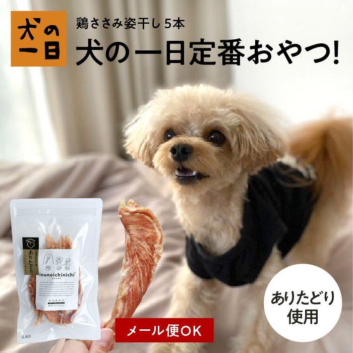 九州産鶏ささみ姿干し80g(小袋)