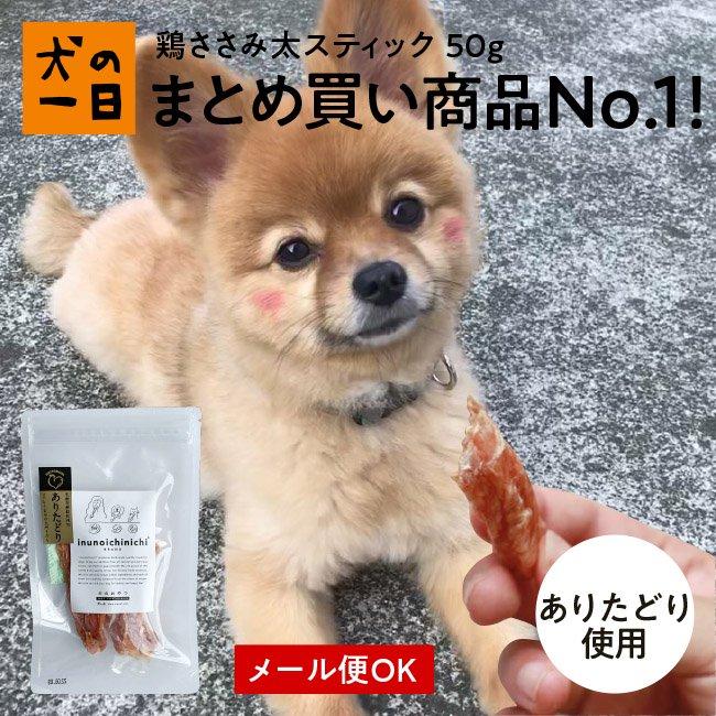 九州産鶏ささみスティック(太)50g