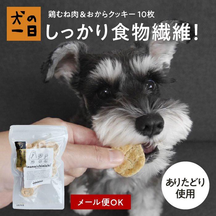 鶏ささみ&おからクッキー50g(小袋)(ありたどり)