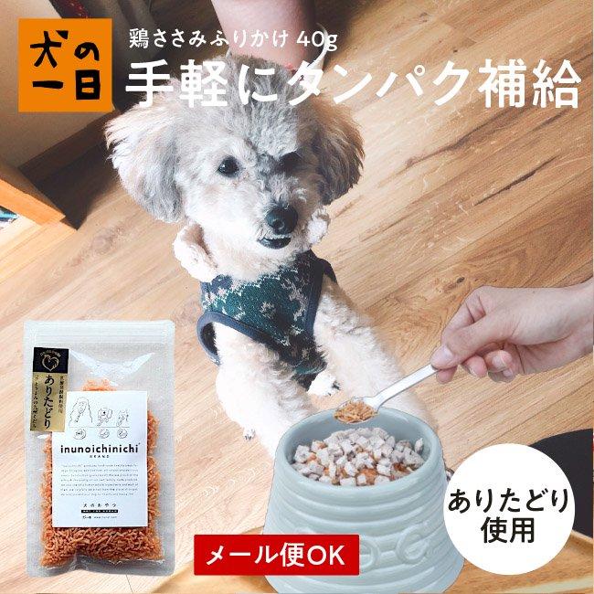 九州産鶏ささみふりかけ80g(ありたどり)