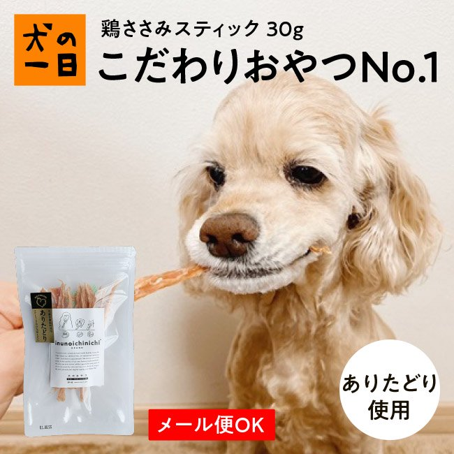 九州産鶏ささみスティック30g(ありたどり)