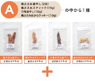 NEW!16種から4種・選べる小分けセット【国産・完全無添加】