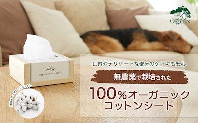 made of Organics for Dog オーガニック コットンシート【80枚入り 】国産100%オーガニックコットン