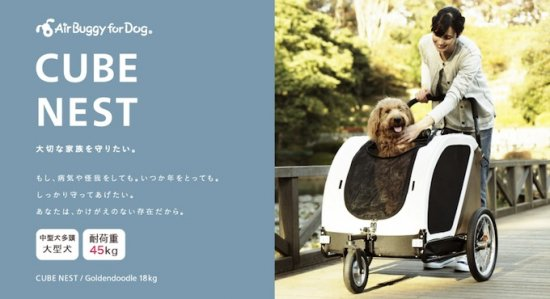 AirBuggy for Dog CUBE NEST(エアバギーフォードッグ・キューブネスト)