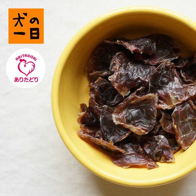 九州産・砂肝(ありたどり)