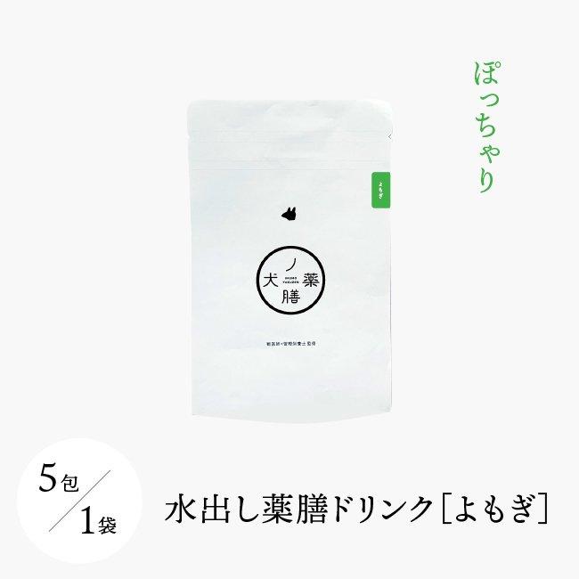 犬ノ薬膳|水出し薬膳ドリンク-よもぎ(ぽっちゃり)[5包]