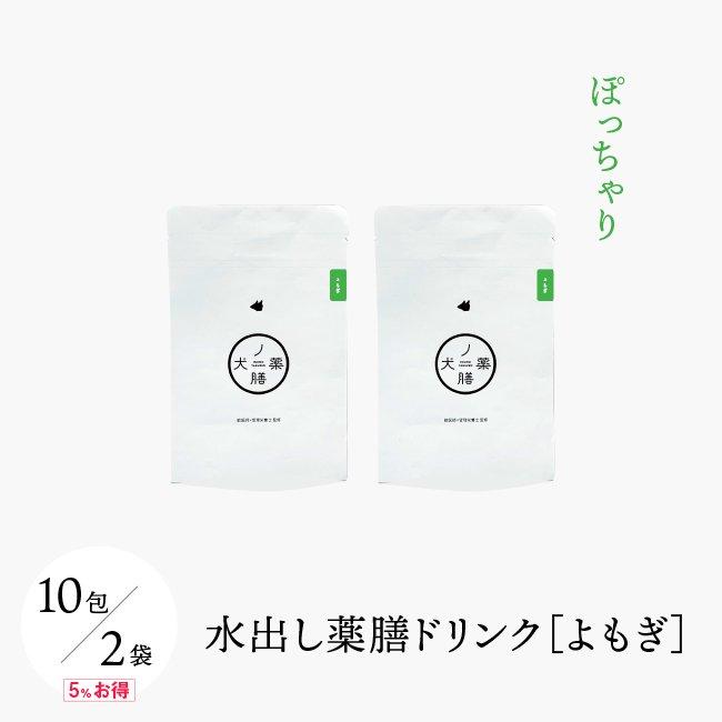 犬ノ薬膳|水出し薬膳ドリンク-よもぎ(ぽっちゃり)[2袋/10包]