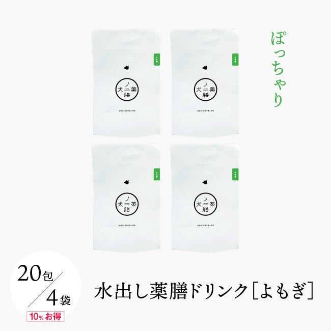 犬ノ薬膳|水出し薬膳ドリンク-よもぎ(ぽっちゃり)[4袋/20包]