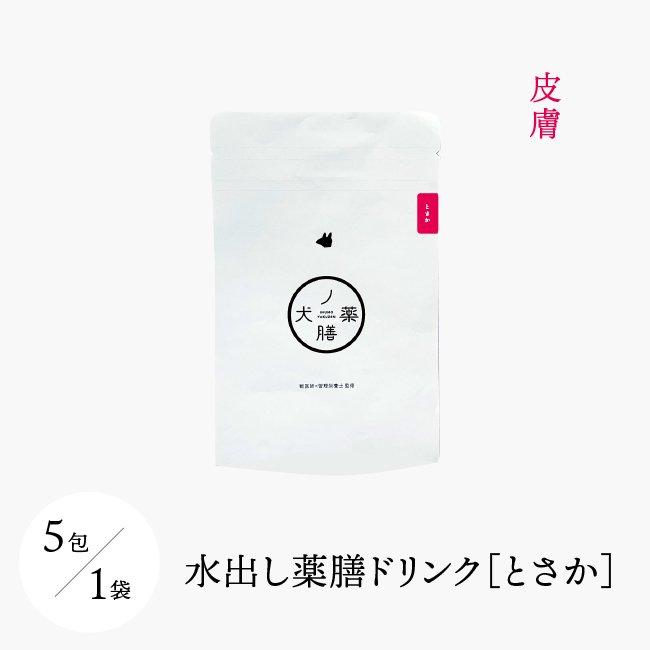 犬ノ薬膳|水出し薬膳ドリンク- とさか(皮膚)[5包]