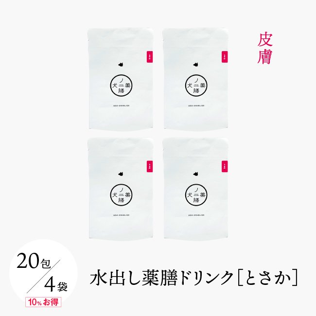 犬ノ薬膳|水出し薬膳ドリンク- とさか(皮膚)[4袋/20包]