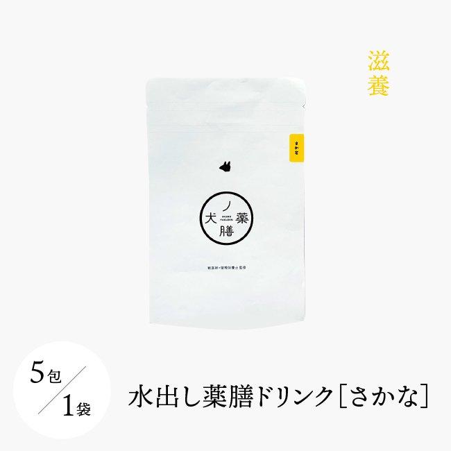 犬ノ薬膳|水出し薬膳ドリンク-さかな(滋養)[5包]