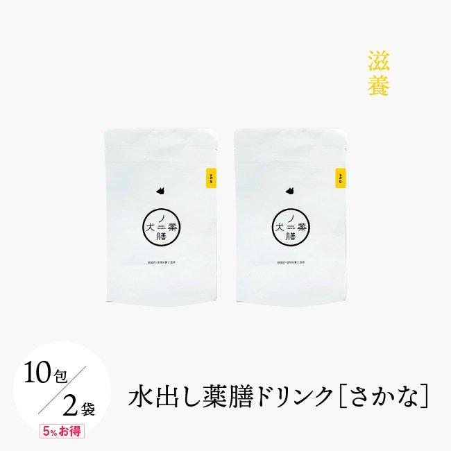 犬ノ薬膳|水出し薬膳ドリンク-さかな(滋養)[2袋/10包]