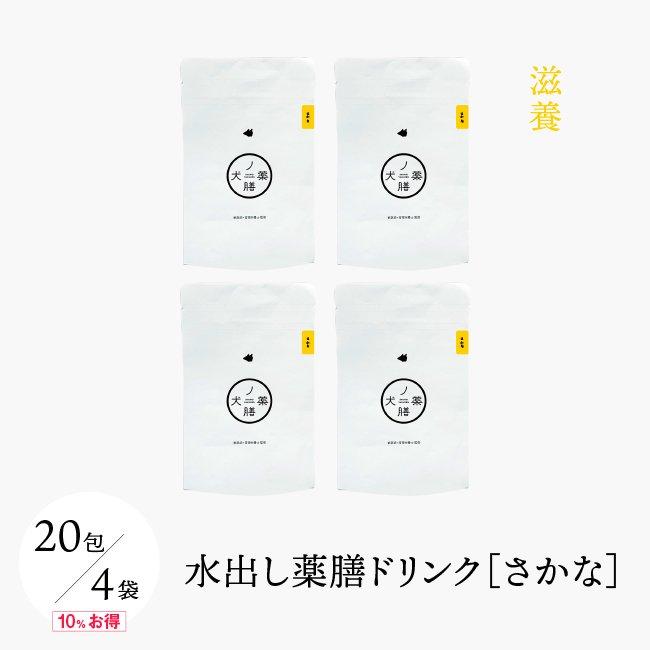 犬ノ薬膳|水出し薬膳ドリンク-さかな(滋養)[4袋/20包]