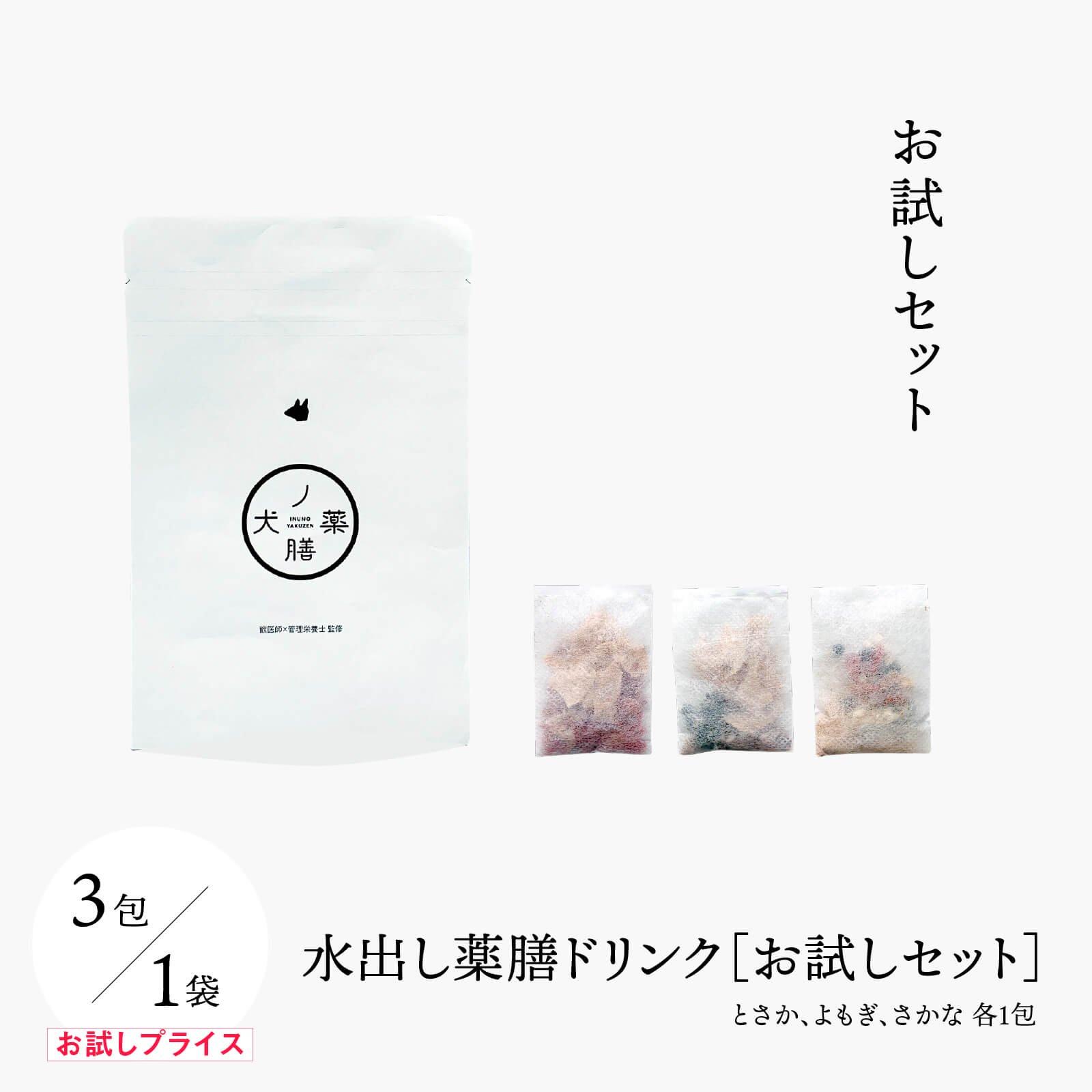 犬ノ薬膳|水出し薬膳ドリンク-お試しセット[3包]【送料無料・初回限定・お一家族様1回限り】