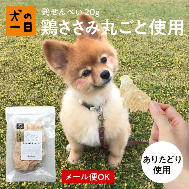鶏せんべい20g(ありたどり)
