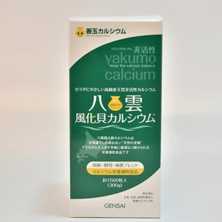 【カテゴリA】八雲風化貝カルシウム 粒タイプ(300g)