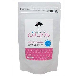 【カテゴリA】八雲貝カルシウムチュアブル ラムネ味(30個入)