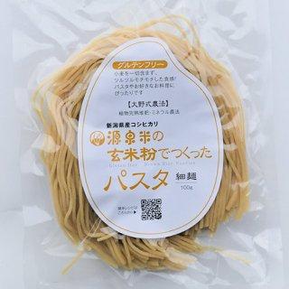 玄米パスタ(細麺)