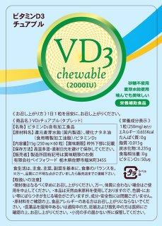 【カテゴリA】 VD3チュアブル