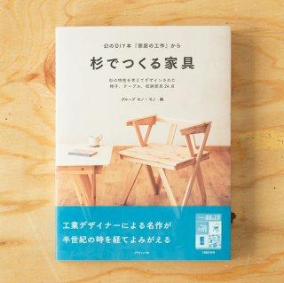 グループモノ・モノ編『杉でつくる家具』
