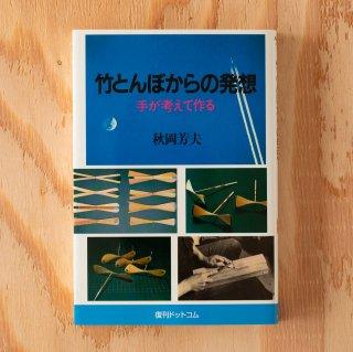 秋岡芳夫『竹とんぼからの発想』