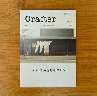 「Crafter」VOL.3