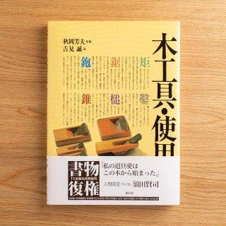 秋岡芳夫監修『木工具・使用法』