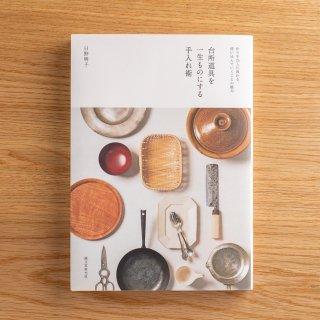 日野明子『台所道具を一生ものにする手入れ術』