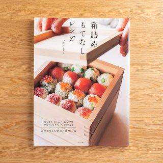 いづいさちこ『箱詰めもてなしレシピ』