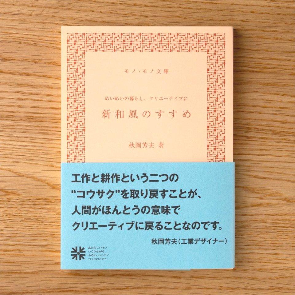 秋岡芳夫『新和風のすすめ』
