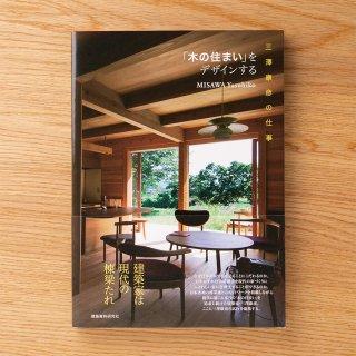 三澤康彦『「木の住まい」をデザインする 』