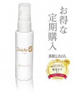 【送料無料】定期便 トリカH女性専用頭皮用美容液