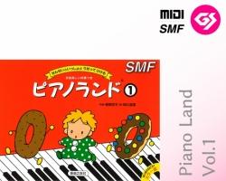 ■ピアノランド