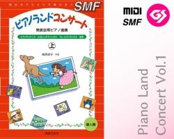 ■【MIDI・mp3】ピアノランドコンサート