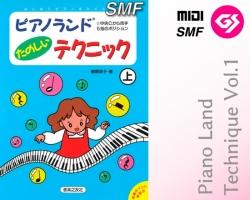 ■【MIDI】ピアノランド たのしいテクニック