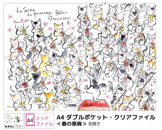 A4 ダブルポケット・クリアファイル <春の祭典>