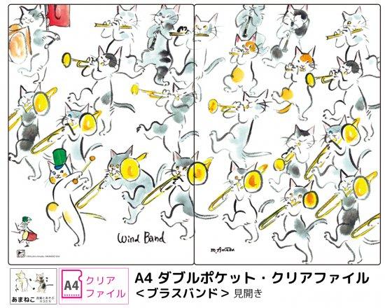 A4 ダブルポケット・クリアファイル <ブラスバンドII(プレミアムバージョン)>