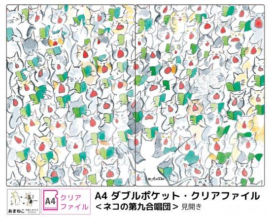A4 ダブルポケット・クリアファイル <ネコの第九合唱団 II(プレミアムバージョン)>