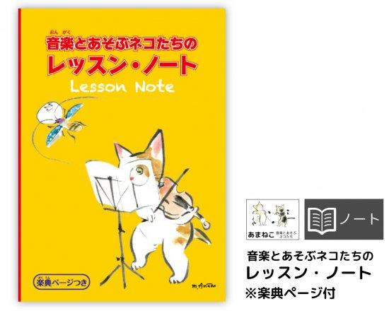 音楽とあそぶネコたちのレッスン・ノート(楽典ページ付)