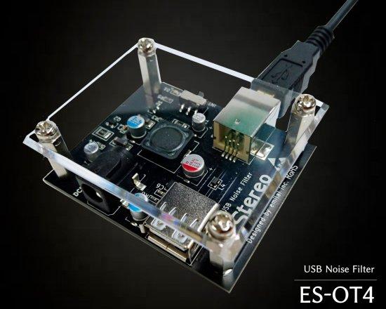 エミライ製 USBノイズフィルター ES-OT4(USBケーブル/特殊カバー付き)