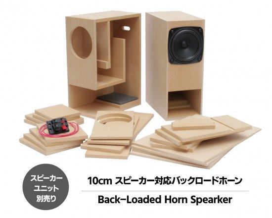 コンパクトサイズ バックロードホーン・キット (10cm フルレンジスピーカー対応)
